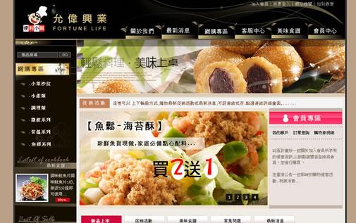最近網頁設計允偉興業股份有限公司,便利小館-台灣美食,美食團購,銷售小菜沙拉,水產類,調理類,微波系列,常溫系列,魚卵系列--橘子軟件網頁設計